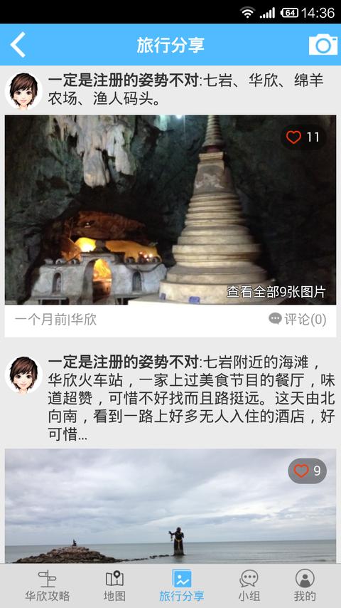 华欣旅游攻略截图