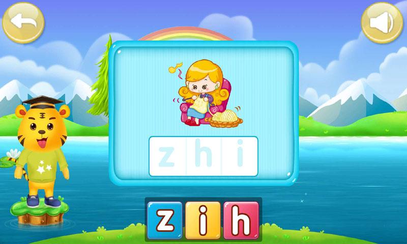 儿童学汉语拼音