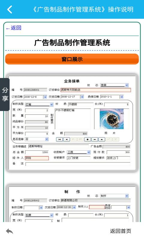 广告制品制作单位的管理软件