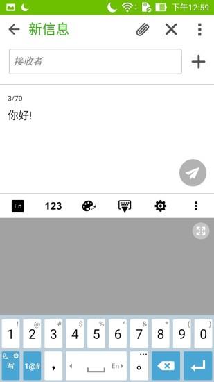 ZenUl键盘截图