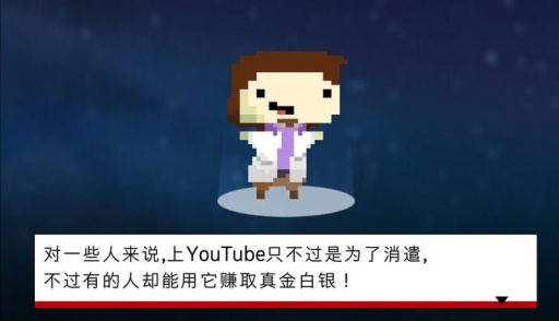 Youtube视频播主大亨 汉化版