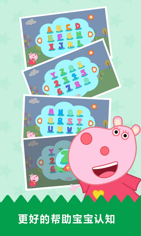 宝宝学习数字游戏