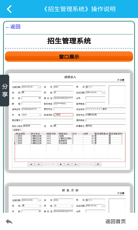 招生管理系统截图
