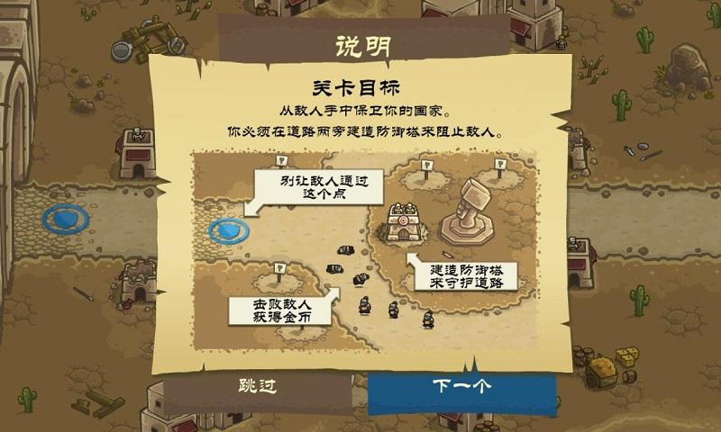 皇家守卫军:前线 汉化版截图