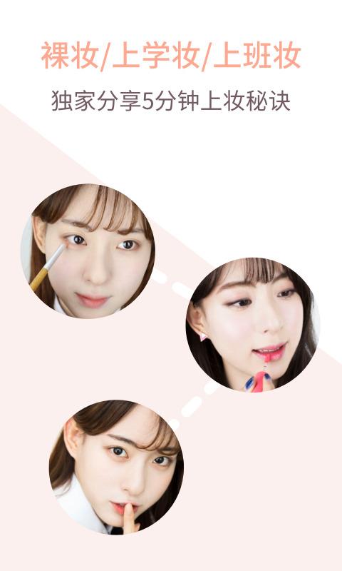 化妆技巧教程