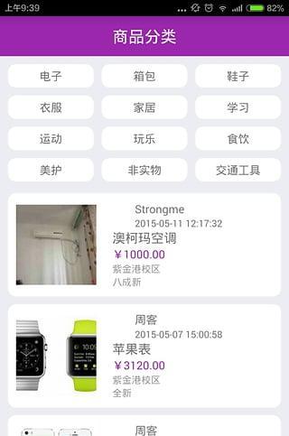 云格子铺(box buy)是一个线上的个人闲置物品交易平台
