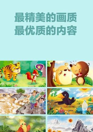 启智有声书-儿童图书故事有声绘本阅读截图