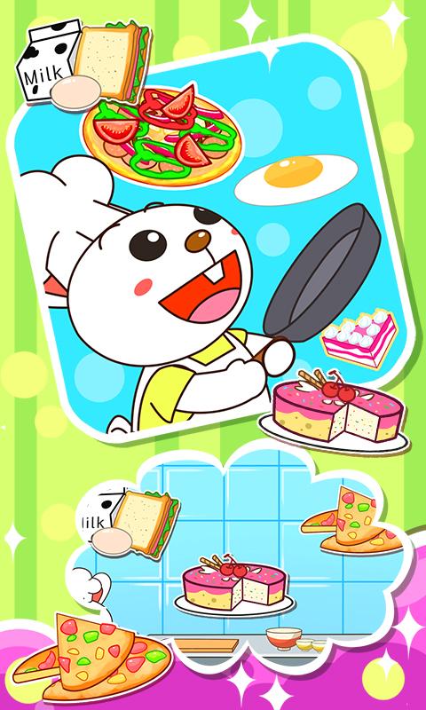 儿童小厨房截图