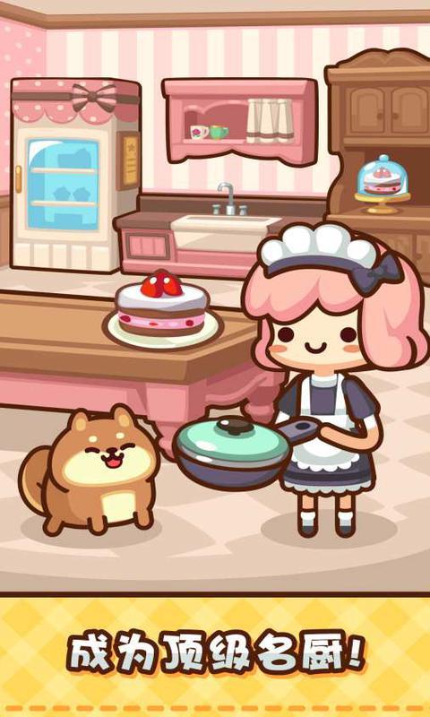 美食小厨神