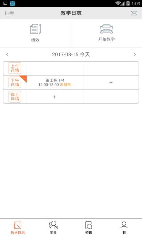 华正道教练端截图