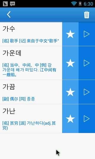 韩语单词天天记