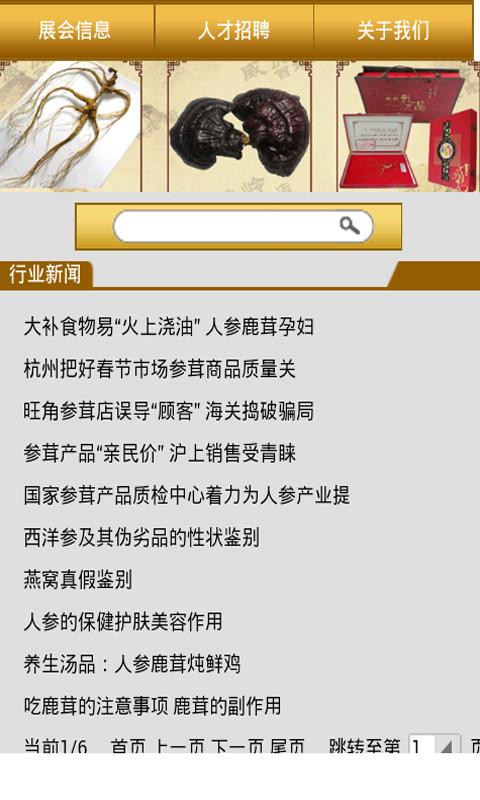 中国参茸门户截图