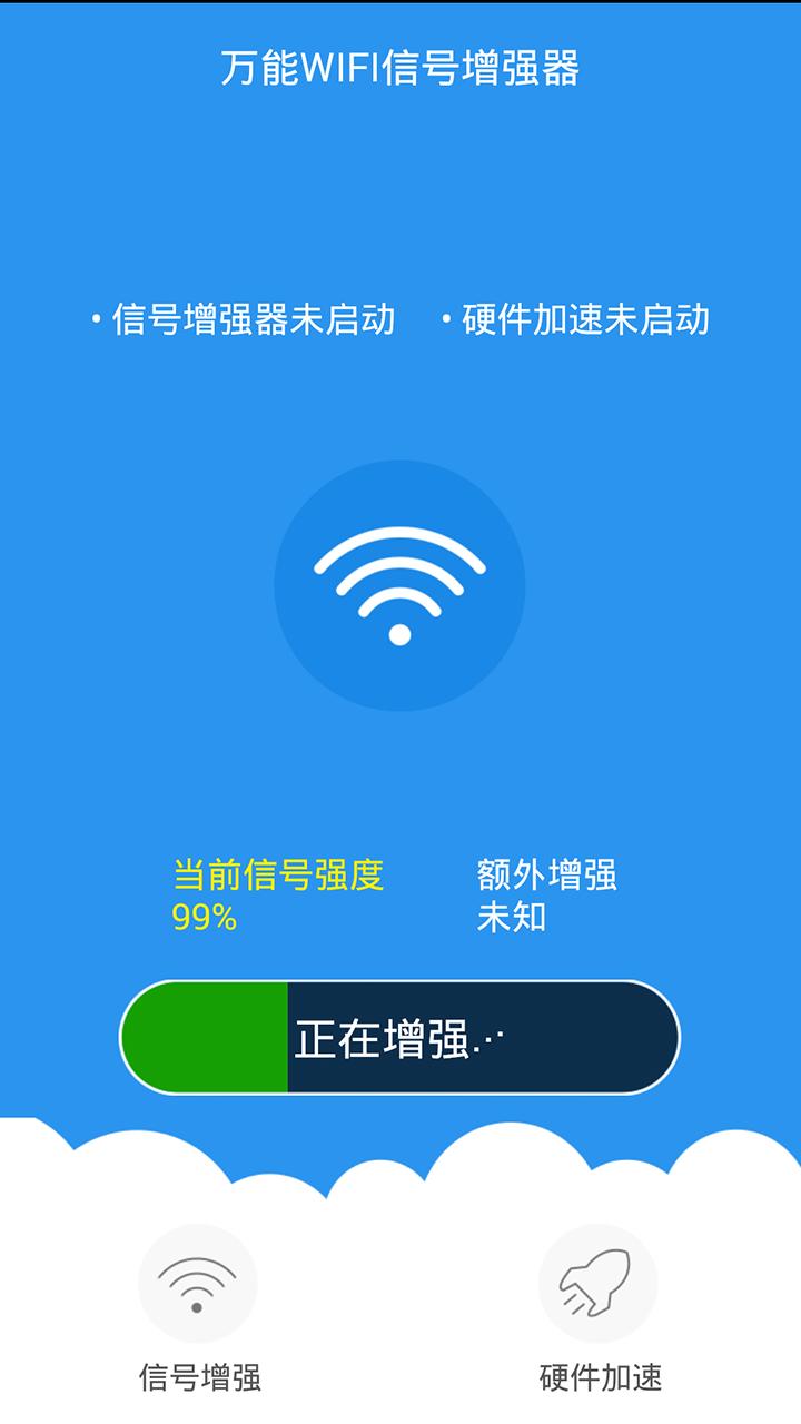 万能wifi信号增强器