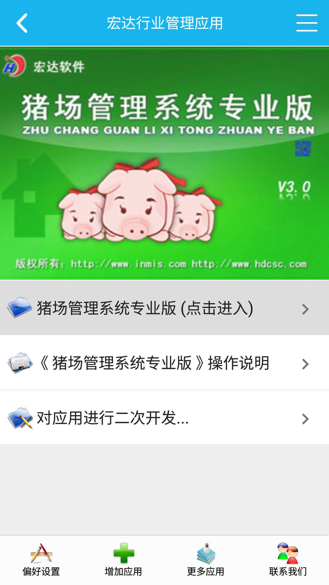 猪场专业管理系统截图