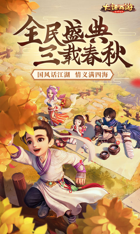 大话西游(周年庆)