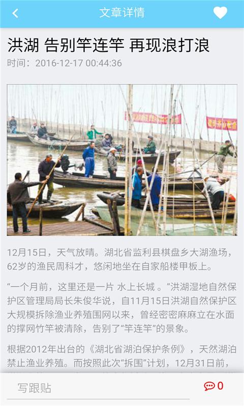 洪湖养殖网