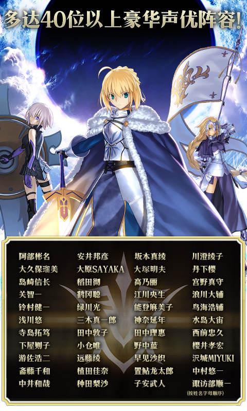 Fate/Grand Order(命运-冠位指定)