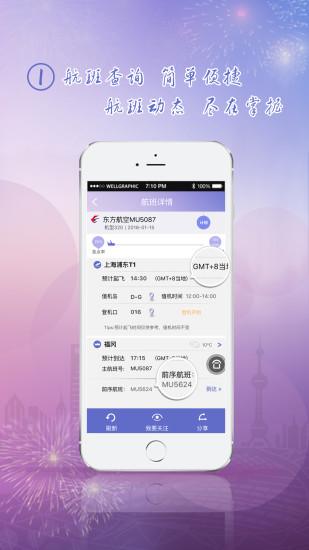 上海机场截图