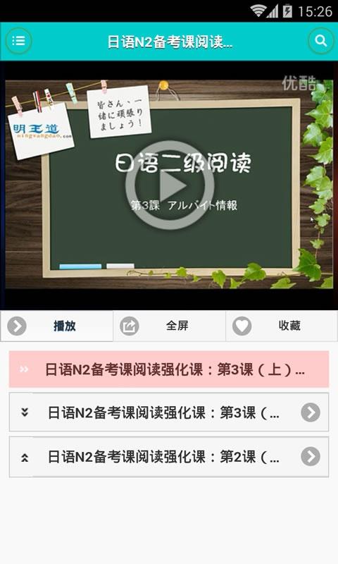 日语学习快速入门