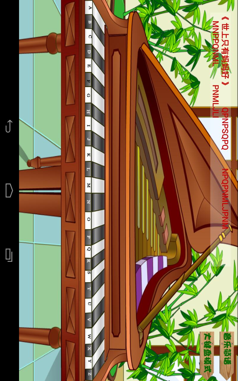 一秒学钢琴