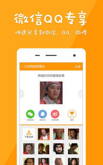微信GIF表情截图