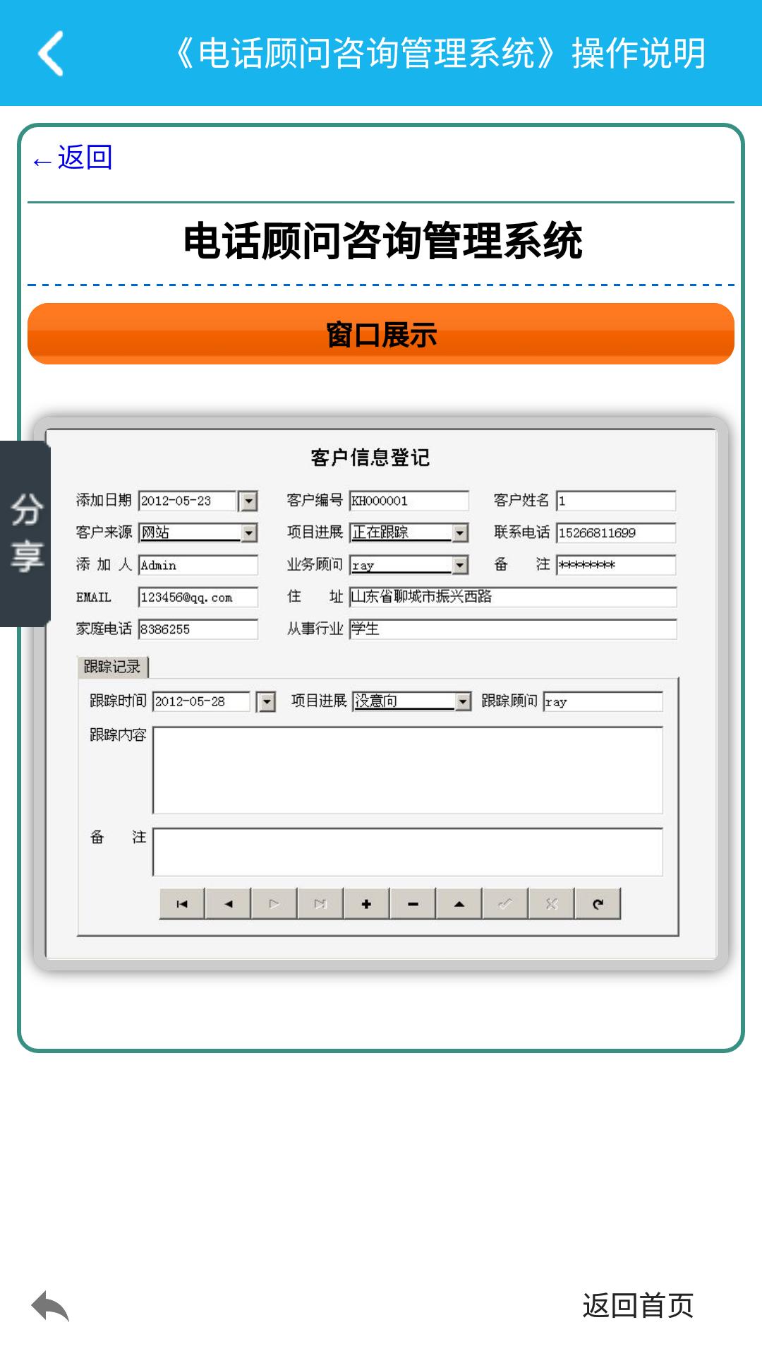 电话咨询管理系统截图