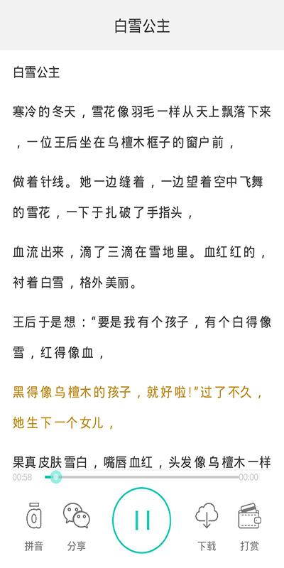 Chinese Voice截图