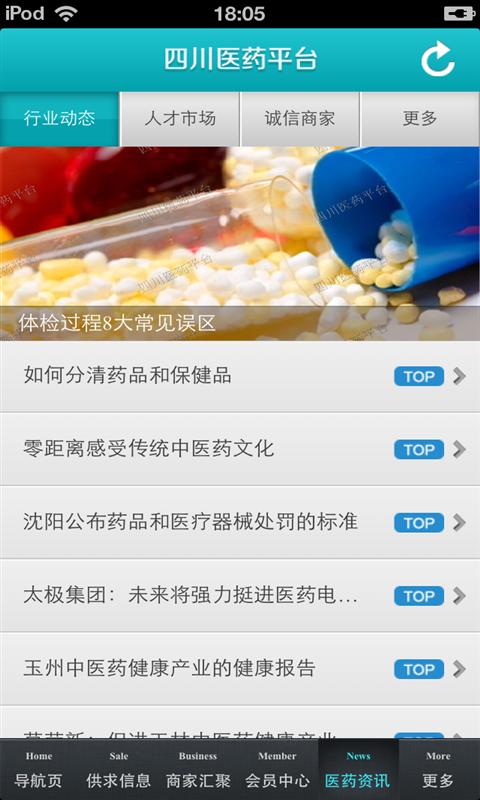 四川医药平台截图