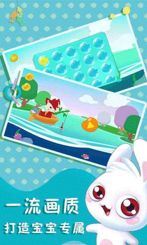 儿童游戏宝宝养鱼截图