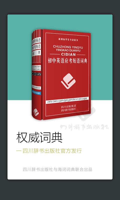 初中英语应考词典