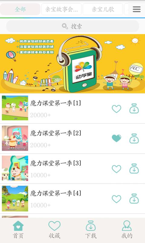 宝宝故事动画