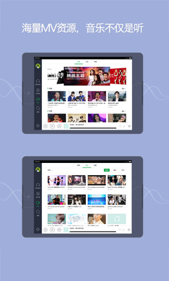 QQ音乐HD截图