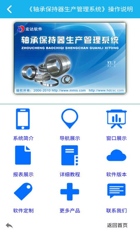 轴承生产管理系统截图