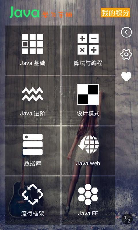 Java学习手册