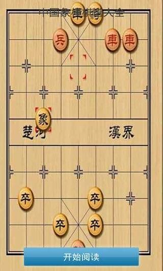 中国象棋棋谱大全下载图片