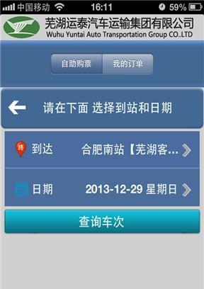 芜湖汽车订票