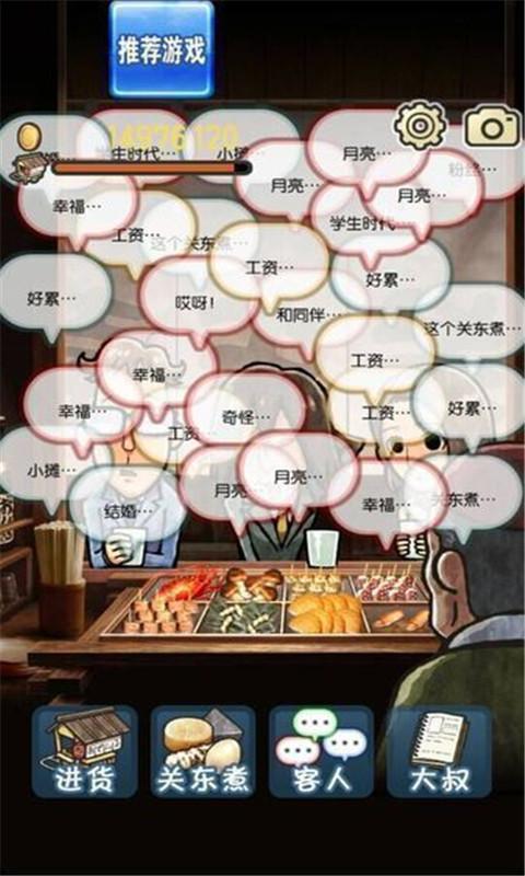 关东煮店人情故事汉化版