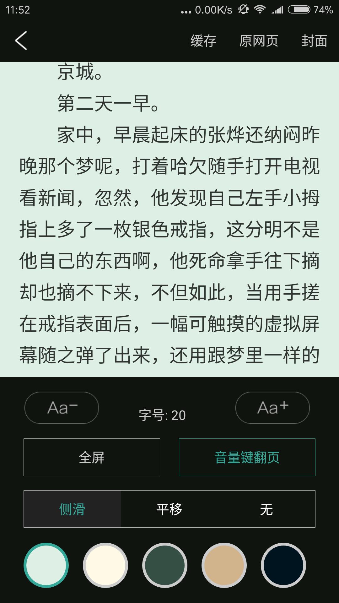 TXT免费小说截图