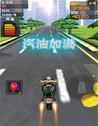 夺命狂飙:摩托HD截图