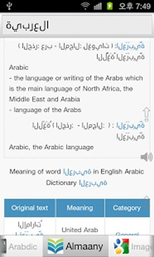 Urban dictionary app nozuonodie for Lit urban dictionary