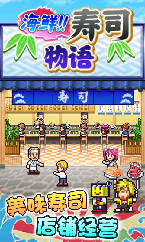 海鲜寿司物语截图