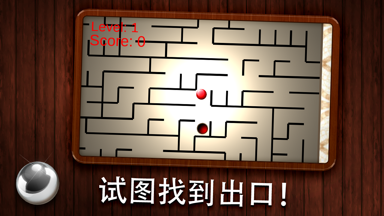 迷宫球截图
