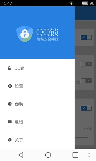 QQ锁截图