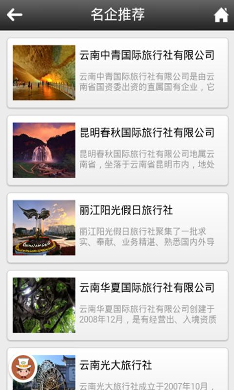 云南旅游管理截图
