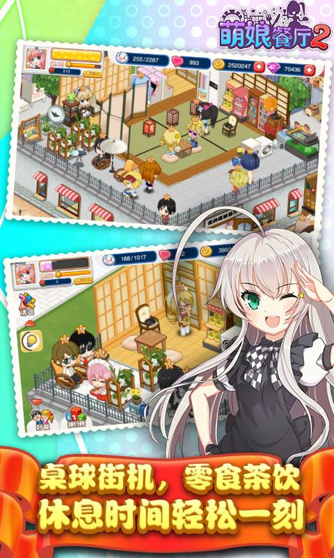 萌娘餐厅 2