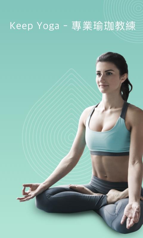 Keep Yoga截图