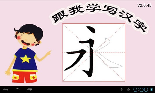 跟我学写汉字截图
