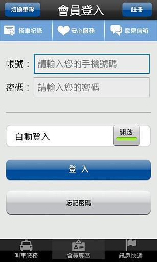 台灣大車隊截图
