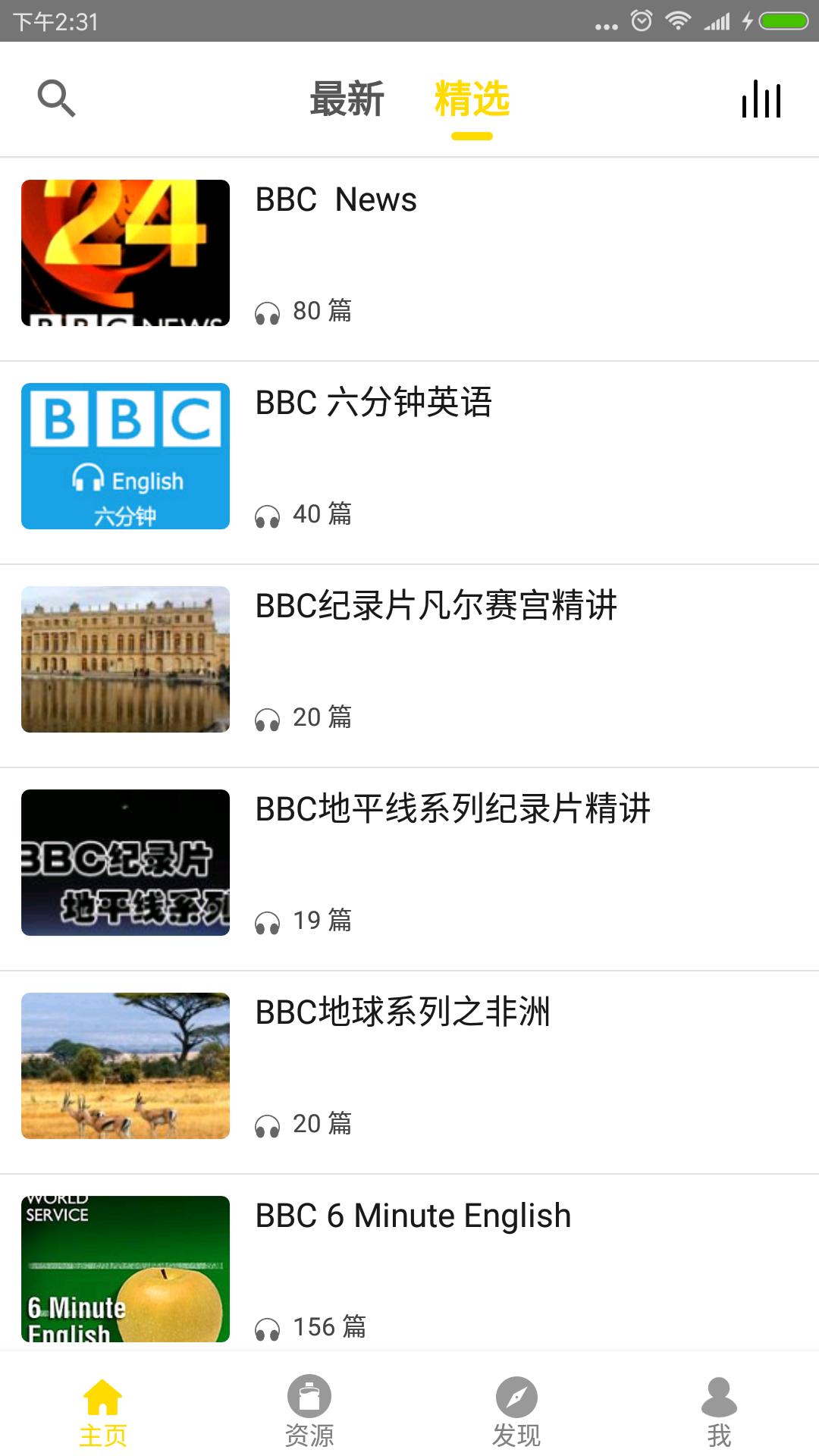 BBC双语英语听力截图
