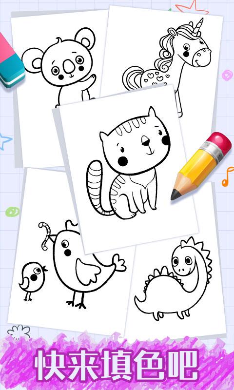 番茄宝宝爱画画截图